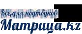 Интернет магазин Матрица.kz